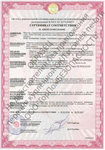 Сертификат ОКЛ