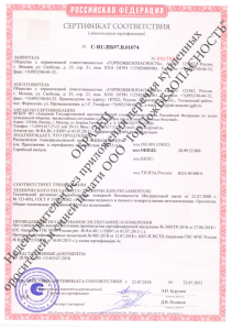 Сертификат Аквамастер_Страница_1